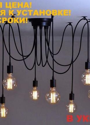 Люстра Паук Spider Loft Лофт Светильник Паук на 8 ламп + лампы...