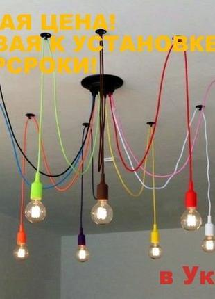 Люстра Паук Лофт Светильник Паук для детской от 3 ламп + лампа...