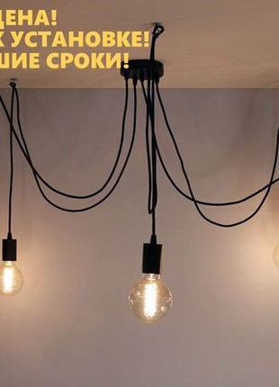 Люстра Паук Лофт Светильник Паук на 3-5 ламп (до 16) + лампа Э...