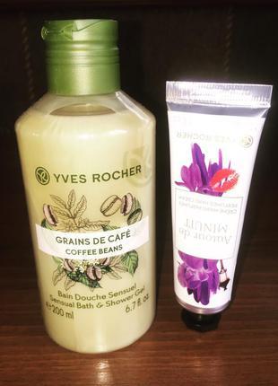 ☘️набор yves rocher - гель для душа и крем для рук