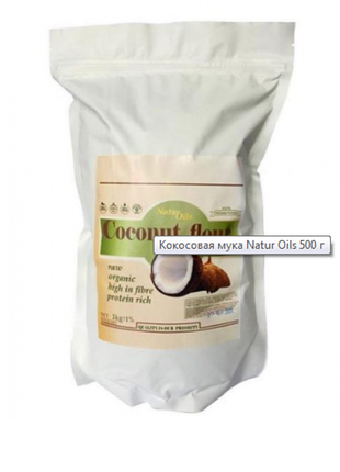 Органiчне  кокосове борошно без глютену