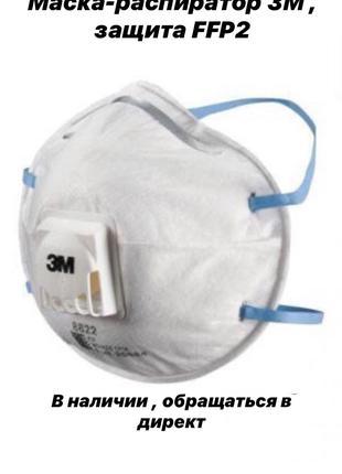 Маска-респиратор 3М