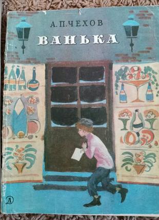 Ванька Чехов рассказ Иткин книга книжка тонкая детская для детей