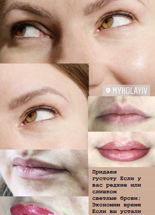 Перманентный макияж бровей ,губ