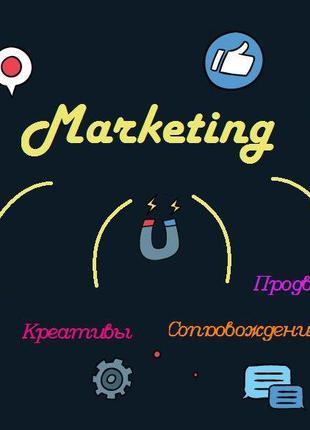 Продуктивная и энергичная команда маркетологов готова помочь вам!