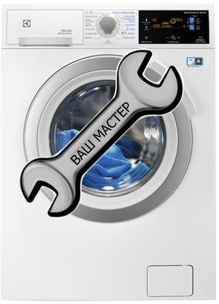 Ремонт стиральных машин Измаил