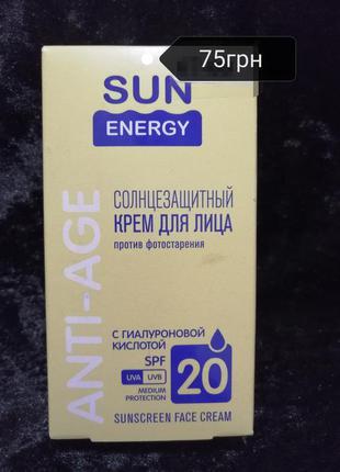 Крем для лица солнцезащитный sun energy spf 20
