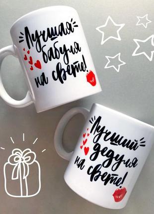 Подарок бабушке и дедушке парные чашки подарочный набор