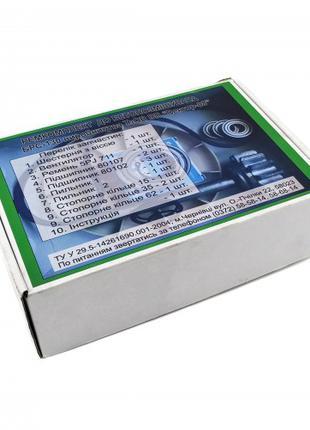 Ремкомплект для бетономешалок Вектор-08 БРС-165л