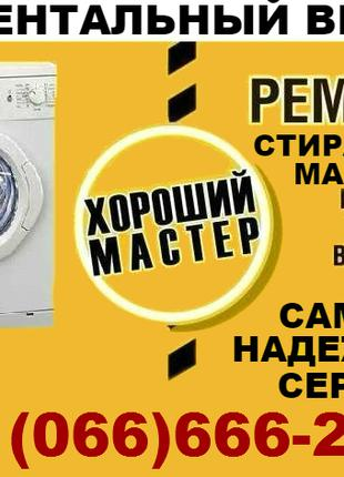 Срочный Ремонт Стиральных Машин-Автоматов В ХМЕЛЬНИЦКОМ!