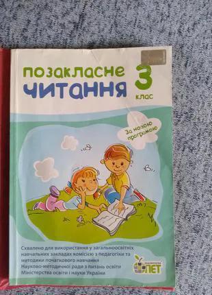 Позакласне читання 3. Бикова