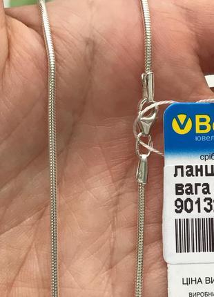 Цепь серебряная 55 см цепочка снейк 9013016с