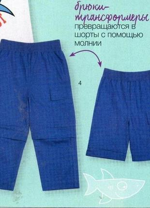 Детские брюки трансформеры 9-10 лет