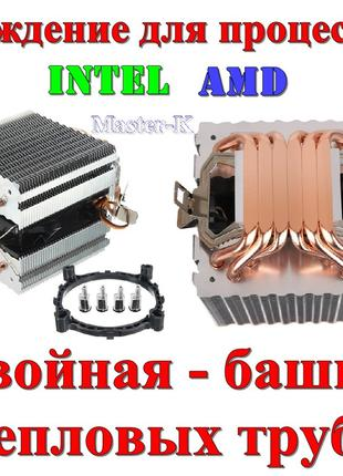 Кулер охлаждение башня процессора Intel/AMD 115*/1366/2011/AM3+4
