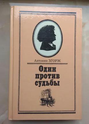 Книга Один против судьбы, Антонин Згорж, 1987 Москва