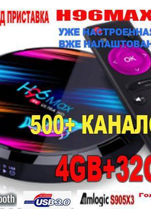 Мощная ТВ приставка H96 MAX X3 4Гб+32Гб/смарт андроид X96 tv box