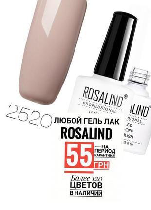 Гель лак 10 мл rosalind 2520 бежево серый эмаль probeauty