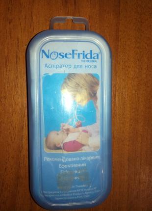 Аспиратор для носа