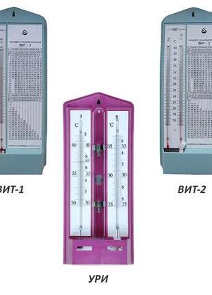 Гигрометры ВИТ-1 и ВИТ-2 (с Госповеркой)