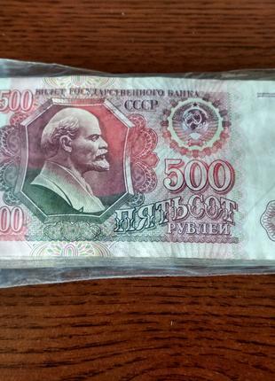 СССР 500 рублей 1991 г (100 шт.)