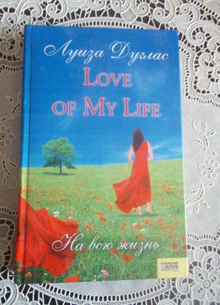 Луиза Дуглас. Love of my life