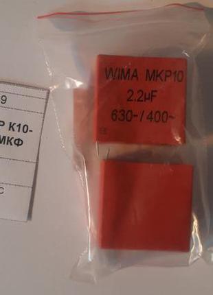 Конденсатор К10-47А-660В-2,2 МКФ, 2 шт