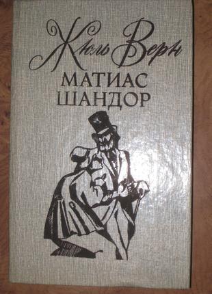 Жюль Верн Матиас Шандор
