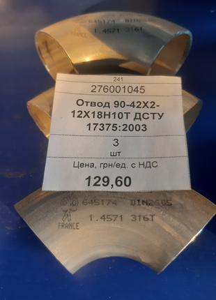 Отвод 90-42Х2-12Х18Н10Т ДСТУ 17375:2003,  3шт