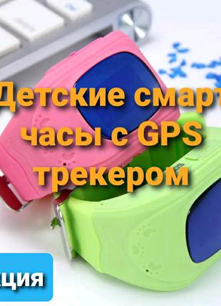 Детские Smart часы c GPS трекером.  Хит продаж. Акция!