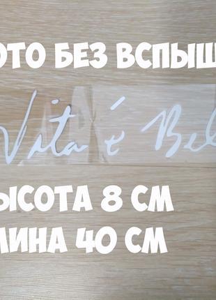 Наклейка на авто La Vita e Bella Жизнь прекрасна Белая светоотраж