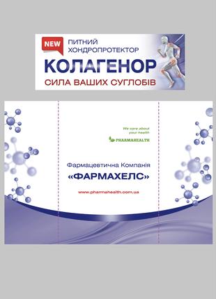КОЛАГЕНОР-хондропротективный питьевой комплекс с коллагеном