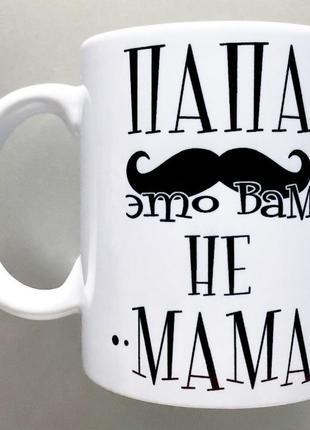 Подарок чашка папе / подарунок татусю /День Батька/ День Отца