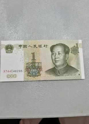 Один Юань. Китай