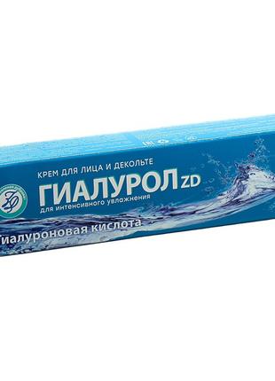 """Крем для лица и декольте с гиалуроновой кислотой """"Гиалурол ZD"""", 5"""