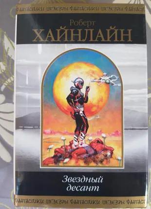 Роберт Хайнлайн  Звездный десант шедевры фантастики мистики