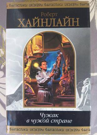 Роберт Хайнлайн Чужак в чужой стране шедевры фантастики