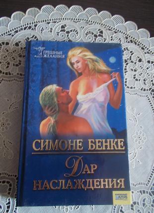 Симоне Бенке. Дар наслаждения