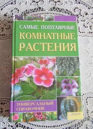 Цветкова М. Самые популярные комнатные растения
