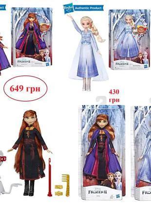 Куклы Disney Анна и Эльза Frozen 2 от Hasbro поющие и обычные