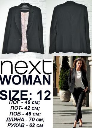 Пиджак  черный классический на подкладе пудрового цвета
