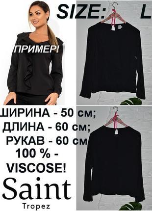 Миленькая  черная  вискозная  блузка