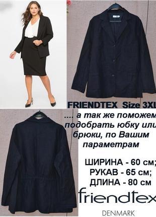 Натуральный  черный пиджак/жакет