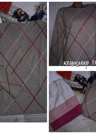 Вип бренд. расцветка chelsea rose свитер кашемир р 50 - сток