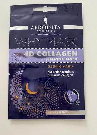 Ночная маска afrodita why mask 4d коллаген