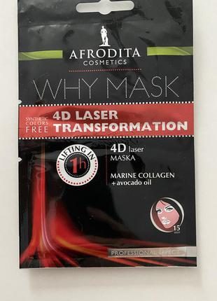 Afrodita why mask маска-лазер 4d