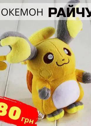 Мягкая игрушка Райчу покемон