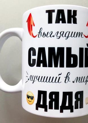 Подарок чашка для дяди