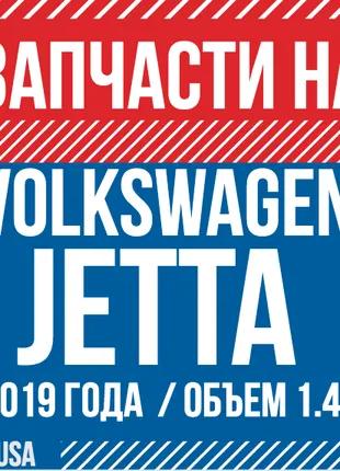 Запчасти для Volkswagen JETTA 2019 USA Двигатель, АКПП