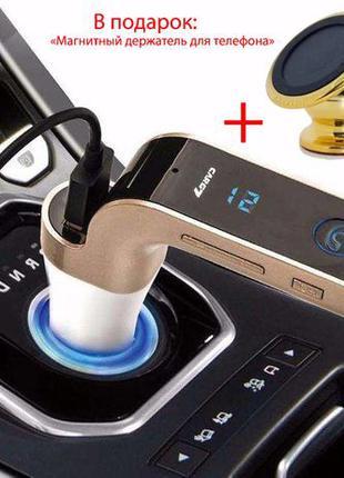 034,АвтоМобильный FM трансмиттер модулятор carG7 FM Bluetooth
