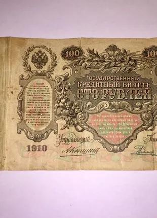 100 рублей 1910 года ( управляющий А. Коншин)